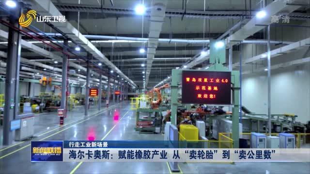 """【行走工业新场景】海尔卡奥斯:赋能橡胶产业 从""""卖轮胎""""到""""卖公里数"""""""