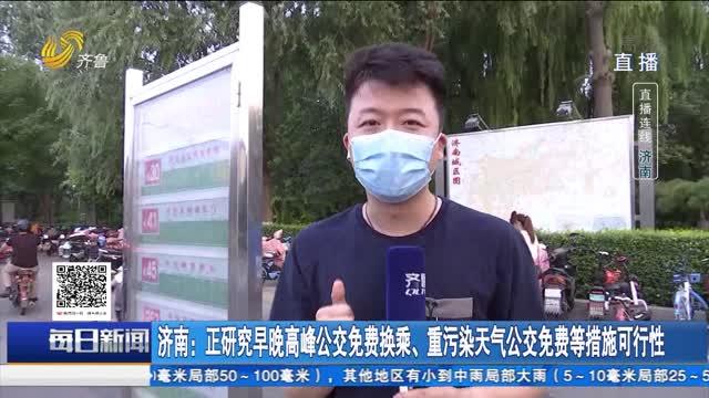 济南:正研究早晚高峰公交免费换乘、重污染天气公交免费等措施可行性