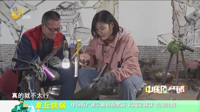 20210817《中国原产递》:章丘铁锅