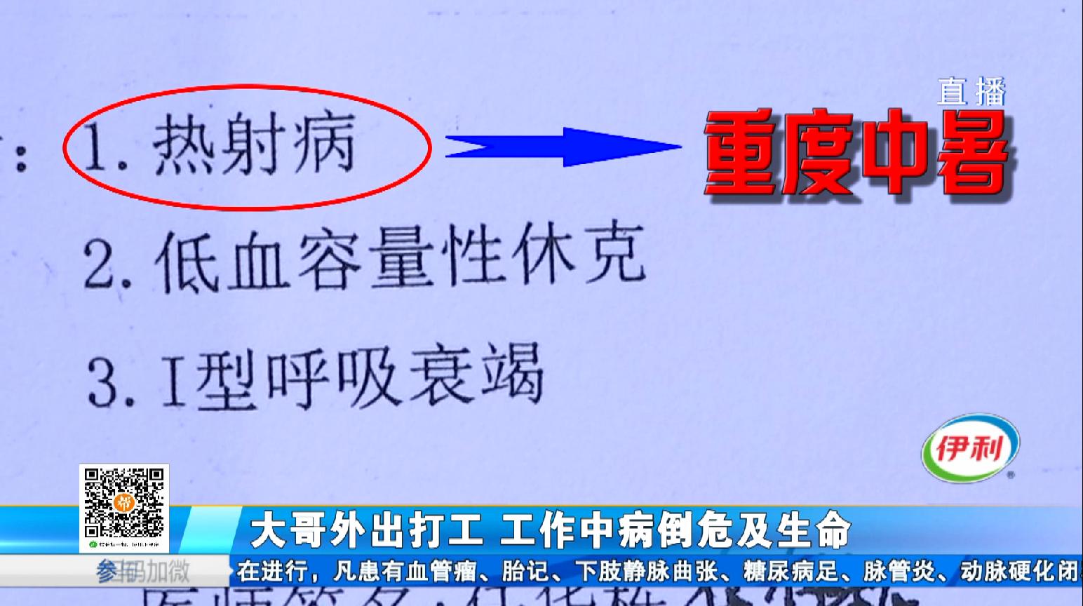 聊城:中暑昏迷谁负责?