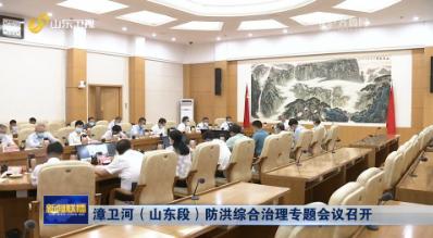 漳卫河(山东段)防洪综合治理专题会议召开