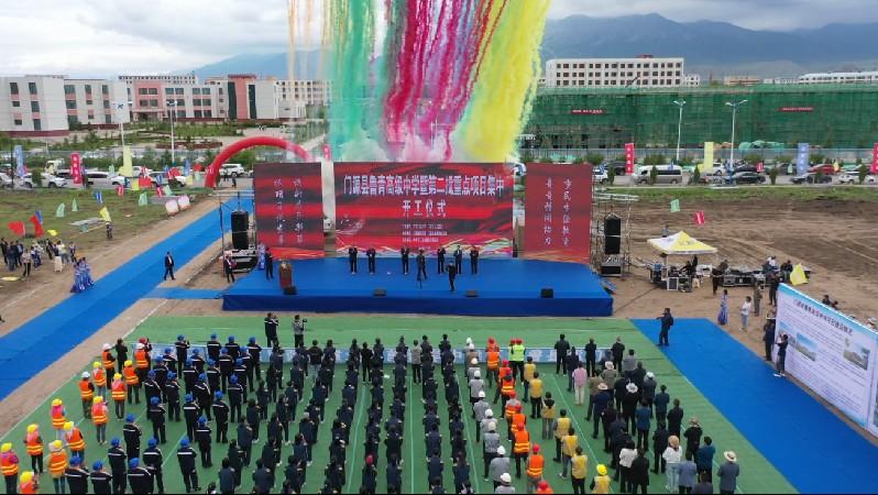 """山东援青""""十四五""""期间投资最大单体项目——鲁青高级中学开工建设"""