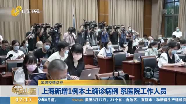 【加强疫情防控】上海新增1例本土确诊病例 系医院工作人员