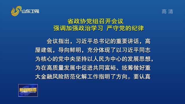 省政协党组召开会议 强调加强政治学习 严守党的纪律