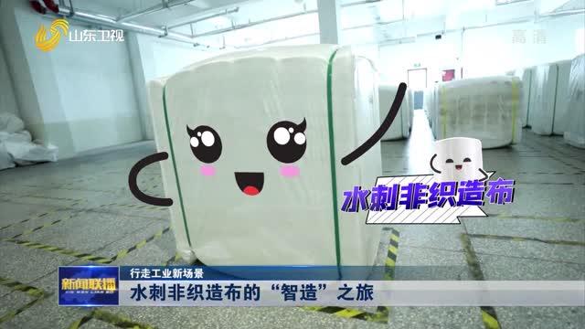 """【行走工业新场景】水刺非织造布的""""智造""""之旅"""