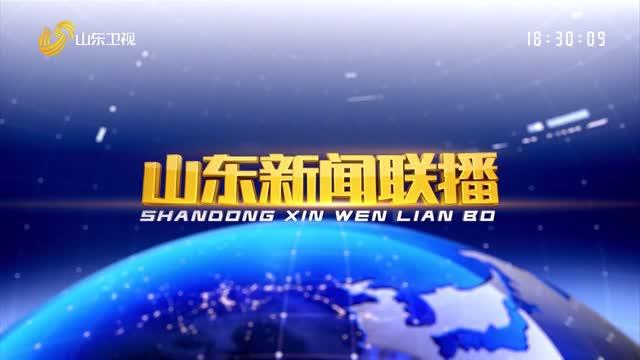 2021年08月19日山东新闻联播完整版