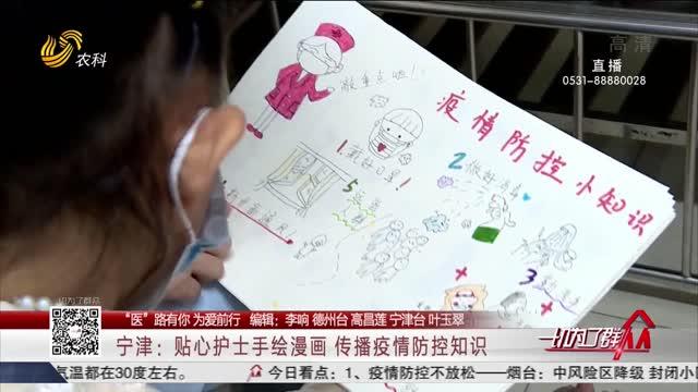 """【""""医""""路有你 为爱前行】宁津:贴心护士手绘漫画 传播疫情防控知识"""