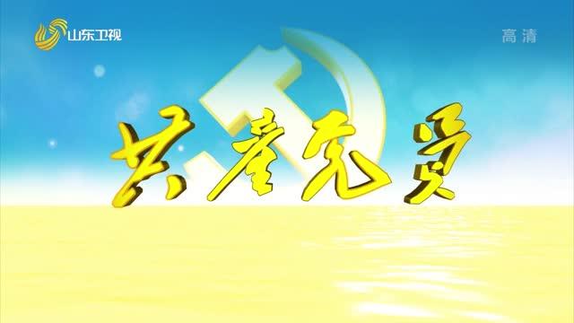20210820《共产党员》:伟大建党精神——中国共产党的精神之源