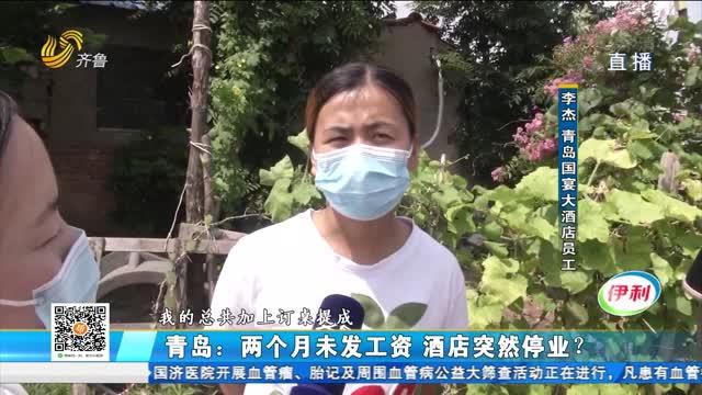 青岛:两个月未发工资 酒店突然停业?