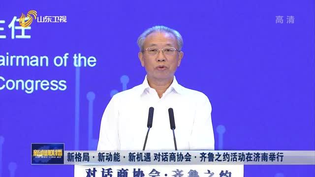 新格局·新动能·新机遇 对话商协会·齐鲁之约活动在济南举行
