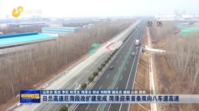 日兰高速巨菏段改扩建完成 菏泽迎来首条双向八车道高速