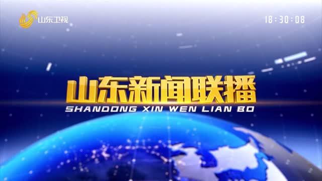 2021年08月20日山东新闻联播完整版