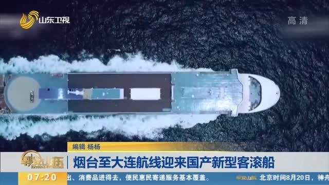 烟台至大连航线迎来国产新型客滚船