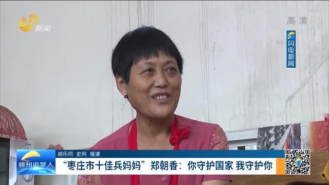 """""""枣庄市十佳兵妈妈""""郑朝香:你守护国家我守护你"""