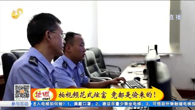 """菏泽:窃贼""""花式炫富""""终落网"""