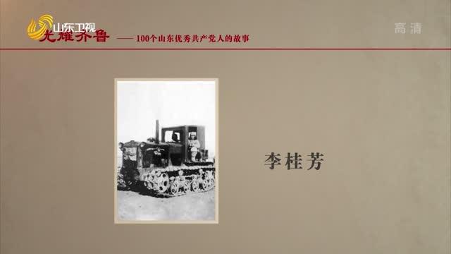 2021年08月21日《光耀齐鲁》:100个山东优秀共产党人的故事——李桂芳