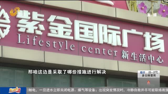 【帮办出马】菏泽紫金国际广场:约定售后返租 五年没给租金