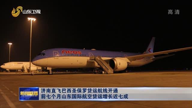 济南直飞巴西圣保罗货运航线开通 前七个月山东国际航空货运增长近七成