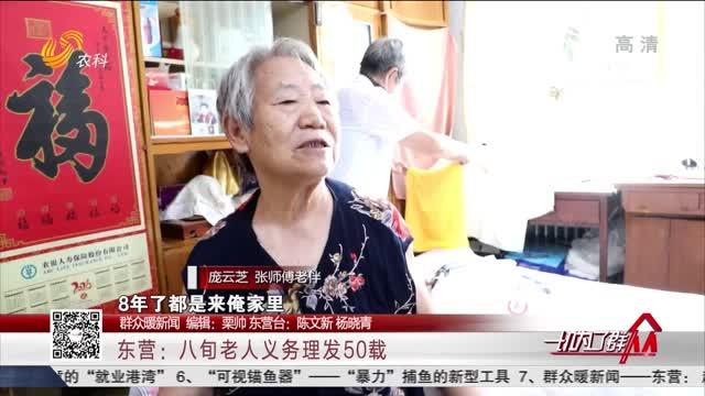 【群众暖新闻】东营:八旬老人义务理发50载