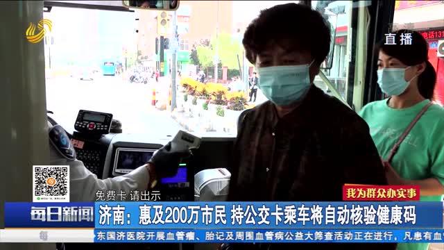 济南:惠及200万市民 持公交卡乘车将自动核验健康码