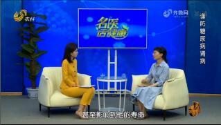 20210822《名医话健康》:名医任建民——谨防糖尿病肾病