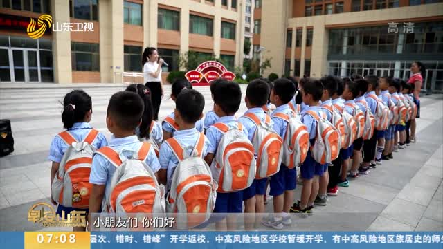 【关注幼小衔接】山东启动幼小衔接试点 提高学前教育及义务教育质量