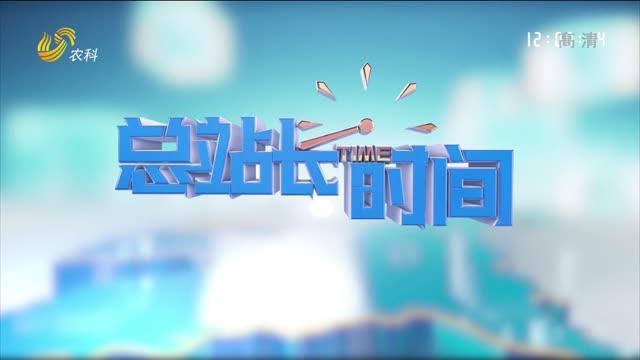 20210822《总站长时间》:【喜迎中国农业创富大会】抱团参展——临沂农联 站长优品