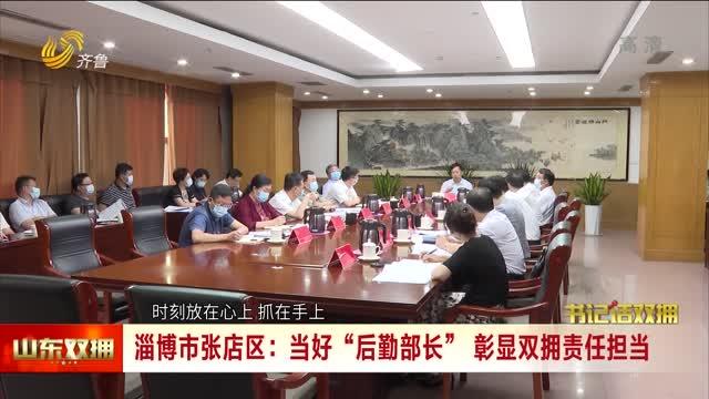 """淄博市张店区:当好""""后勤部长"""" 彰显双拥责任担当"""