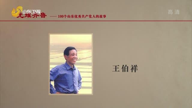 2021年08月22日《光耀齐鲁》:100个山东优秀共产党人的故事——王伯祥