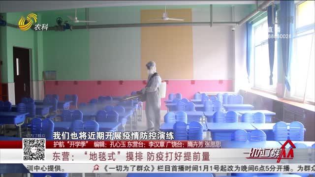 """【护航""""开学季""""】东营:""""地毯式""""摸排 防疫打好提前量"""