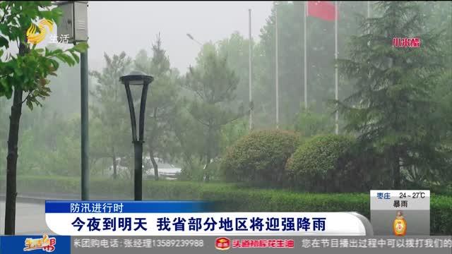 【防汛进行时】今夜到明天 我省部分地区将迎强降雨