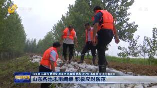 鲁南将迎来强降雨 山东发布地质灾害预警