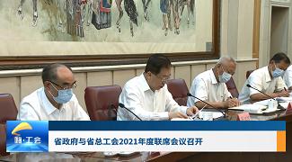 工会新时空   省政府与省总工会2021年度联席会议召开