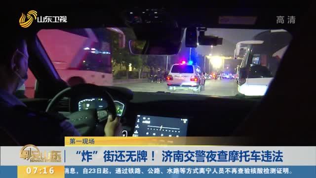 """【第一现场】 """"炸""""街还无牌! 济南交警夜查摩托车违法"""