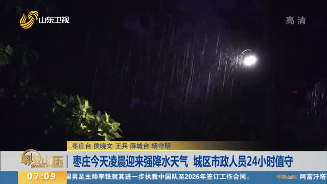 枣庄今天凌晨迎来强降水天气 城区市政人员24小时值守