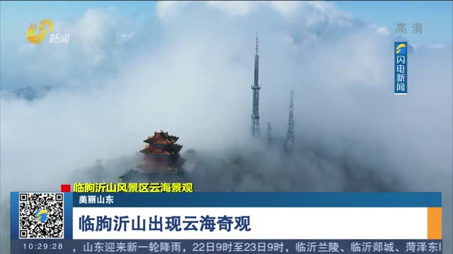 【美丽山东】临朐沂山出现云海奇观