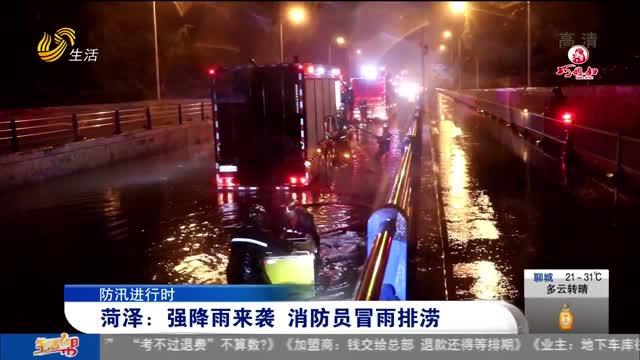 【防汛进行时】菏泽:强降雨来袭 消防员冒雨排涝