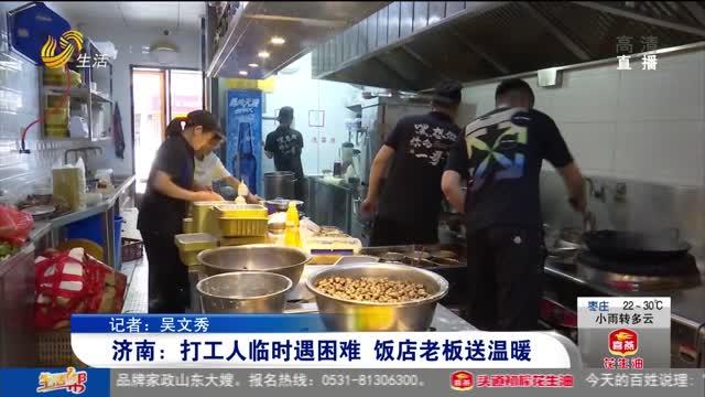 济南:打工人临时遇困难 饭店老板送温暖