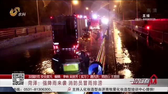 【加强防范 安全度汛】菏泽:强降雨来袭 消防员冒雨排涝
