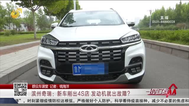 【群眾車課堂】濱州奇瑞:新車剛出4S店 發動機就出故障?