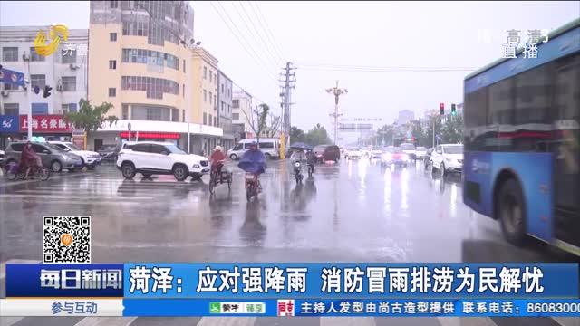 菏泽:应对强降雨 消防冒雨排涝为民解忧