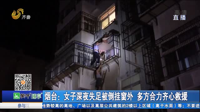 烟台:女子深夜失足被倒挂窗外 多方合力齐心救援