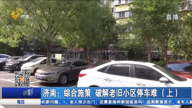 济南:综合施策 破解老旧小区停车难