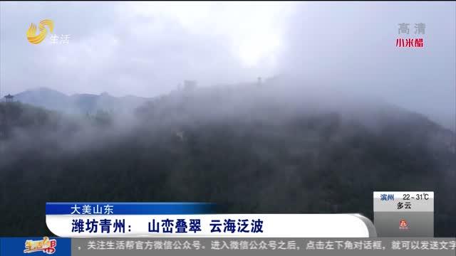 【大美山东】潍坊青州:山峦叠翠 云海泛波
