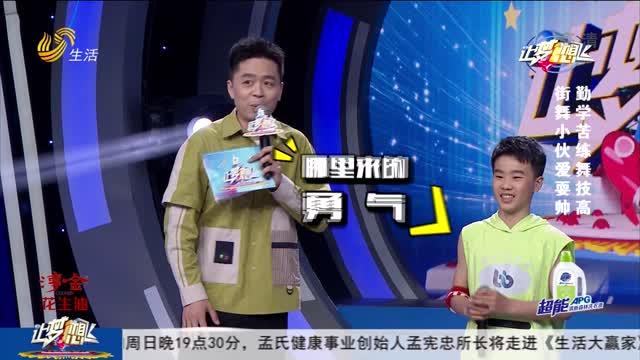 20210823《讓mei)蝸xiang)飛(fei)》︰街舞小伙(huo)愛耍(shua)帥 勤學苦練舞技高