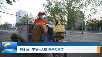 工会新时空   冯永菊:宁舍一人脏 换来万家洁