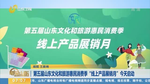 """第五屆山東文化和旅游惠民消費季""""線上產品展銷月""""今天啟動"""