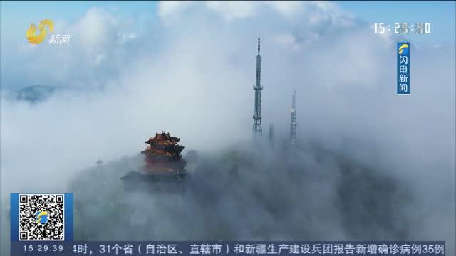 蔚为壮观!临朐沂山风景区出现云海景观
