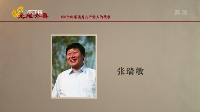 2021年08月24日《光耀齐鲁》:100个山东优秀共产党人的故事——张瑞敏