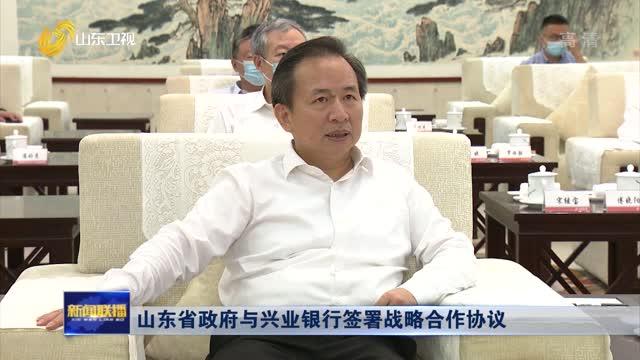 山东省政府与兴业银行签署战略合作协议
